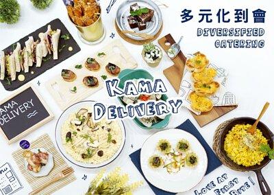 多元化到會.推介首選|Kama Delivery為各位炮製多元化到會套餐、派對小食、精緻主菜、特色飲品等等,外賣至全港各區!