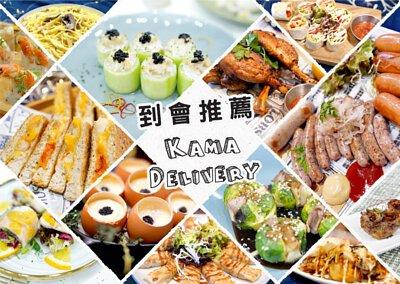 到會推薦.美食首選|Kama Delivery為各位炮製西式到會套餐、派對小食、精緻主菜、特色飲品等等,外賣至全港各區!