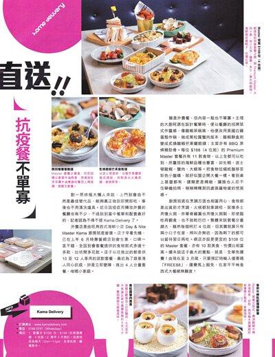 美食到會外賣推介|Kama Delivery|U Magazine 雜誌專訪