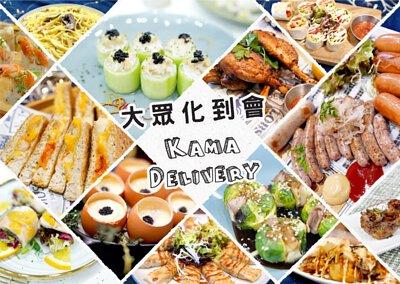 大眾化到會.推介首選|Kama Delivery為各位炮製大眾化到會套餐、派對小食、精緻主菜、特色飲品等等,外賣至全港各區!