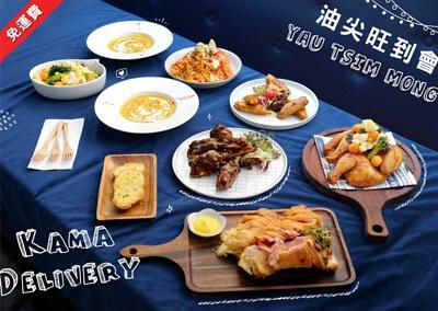油尖旺到會.推介首選|Kama Delivery為各位炮製多款到會套餐、派對小食、精緻主菜、特色飲品等等,外賣至油尖旺!