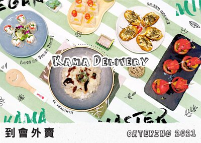 到會2021推介|Kama Delivery美食到會外賣服務提供多款到會套餐外賣運送全香港,我們亦可特地為各區企業或私人派對制作特定餐單,務求滿足各類派對到會的需求。歡迎聯絡我們查詢!