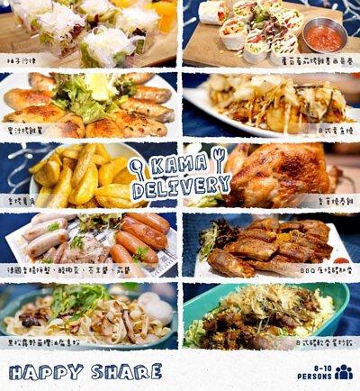 Happy Share Set (8-10人到會套餐)|Kama Delivery美食到會外賣服務