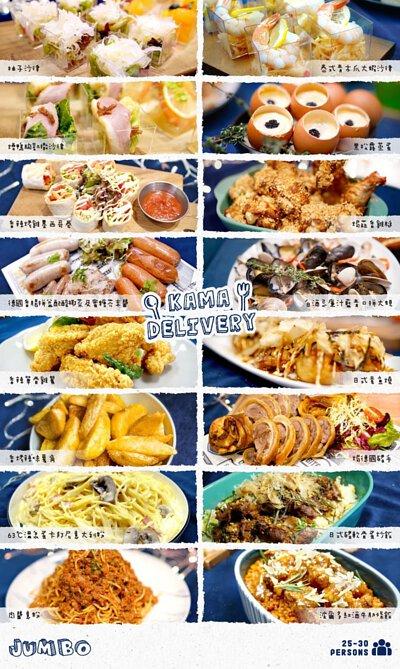 Kama Delivery推出的Jumbo Set到會套餐食物份量適合25-30人到會派對享用|美食到會外賣服務推介
