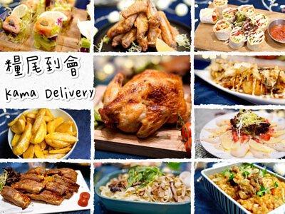 糧尾到會外賣推介|Kama Delivery美食到會外賣服務提供多款到會套餐外賣運送至全港,我們亦可特地為全港企業或私人派對制作特定到會餐單,務求滿足各類派對到會的需求。歡迎聯絡我們查詢!