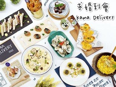 求婚到會外賣推介|Kama Delivery美食到會外賣服務提供多款到會套餐外賣運送至全港,我們亦可特地為全港企業或私人派對制作特定到會餐單,務求滿足各類派對到會的需求。歡迎聯絡我們查詢!
