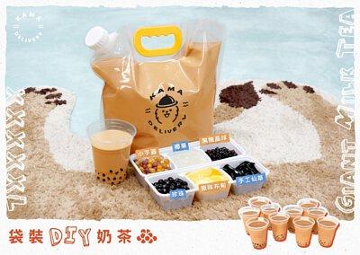 既然可樂可以一大樽,點解奶茶唔可以?Kama Delivery美食到會隆重推出袋裝版奶茶,而且仲有多款配料等你mix & match,快為你的朋友斟返杯!