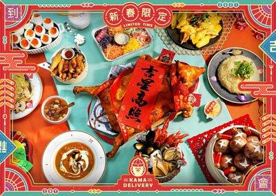 Kama Delivery提供多款過新年專享的外賣速遞套餐,主打西式及中西Fusion美食,適合於團年飯、拜年飯、春茗、開年飯、團拜、年夜飯等新年場合享用,並專享回贈購物金等各種優惠。