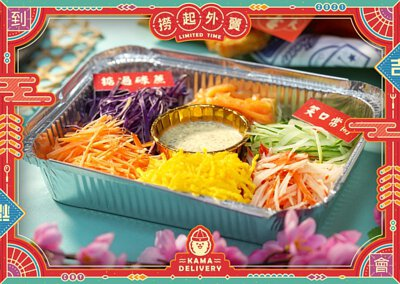 Kama Delivery新年外賣美食|六寶撈起|風生水喜意頭菜式