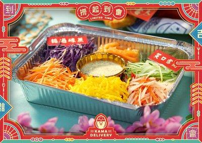 Kama Delivery新年到會美食|六寶撈起|風生水喜意頭菜式