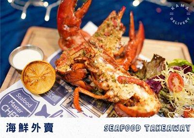 Kama Delivery外賣海鮮套餐|立即網上訂購龍蝦、青口、鮑魚、生蠔等海鮮美食,並享有免運費優惠!