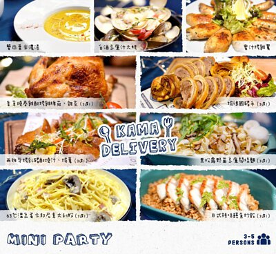Mini Party (For 3-5 Persons)|小型到會推介|Kama Delivery美食到會外賣服務