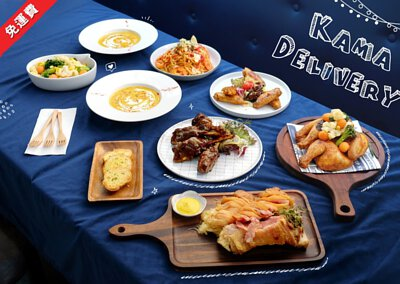 任選到會預訂|Kama Delivery專營各款西式平價小食、主菜、飯類、意粉、海鮮、甜點、自家製飲品等等,並享有免費送貨優惠!