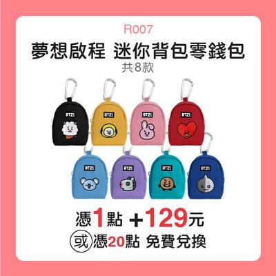 BT21夢想啟程迷你背包零錢包