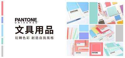 PANTONE,文具,L型文件夾,精裝筆記本,卡片夾,便條紙,螢光筆,伸縮尺