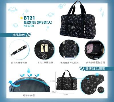 R022 BT21 星空印記 旅行袋(大)