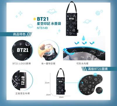 R025 BT21 星空印記 水壺袋