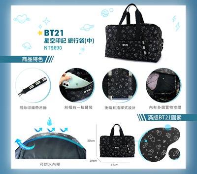 R023 BT21 星空印記 旅行袋(中)