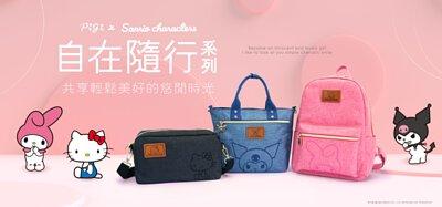 SANRIO,三麗鷗,自在隨行,手提包,斜背包,零錢包,後背包,拉桿後背包,Hello Kitty,美樂蒂