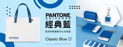 PANTONE,經典藍,手提包,票卡夾,零錢包,L型零錢包,鑰匙圈