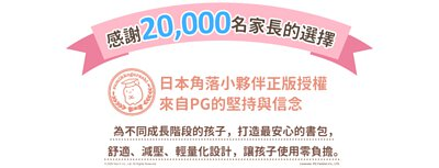 日本角落小夥伴正版授權 來自PG的堅持與信念