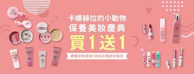 卡娜赫拉的小動物,保養美妝,買一送一,優惠,CC霜,BB霜,雙色腮紅,蜜粉餅,潤唇膏,蜜唇膏,卸妝精華,護手霜,P助,粉紅兔兔