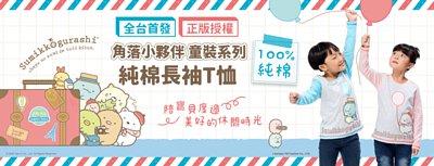 Sumikko gurashi,角落生物,角落小夥伴,悅讀時刻兒童書包系列,小學書包,2020新款,側開多隔層書包,經典菱格書包,大童書包,方形手提包,圓形手提包