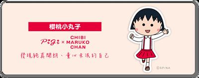 櫻桃小丸子,小丸子,櫻桃子,Chibi Maruko Chan,聯名包,授權包,小丸子包,手提包,手拿包,托特包,斜背包,單肩包,後背包,,零錢包