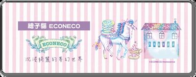 ECONECO,甜蜜星願,手提包,斜背包,零錢包,票卡夾,吊飾,長夾,短夾
