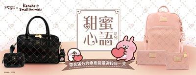 Kanahei,卡娜赫拉的小動物,P助,粉紅兔兔,悠活步調,後背包,三層斜背包,短夾,零錢包