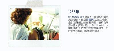 Dentaid歷史 由1965年開始