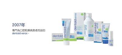 DENTIAID推出口乾人士專用DENTAID XEROS