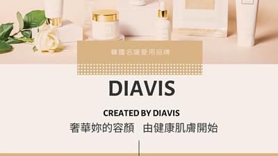 DIAVIS品牌故事