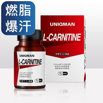 UNIQMAN 卡尼丁提升運動效果有助燃脂。