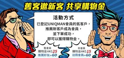 UNIQMAN優惠活動,舊會員邀請朋友加入會員一同拿好禮。
