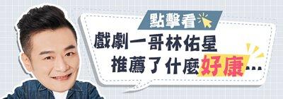台灣戲劇一哥林佑星推薦UNIQMAN好用產品