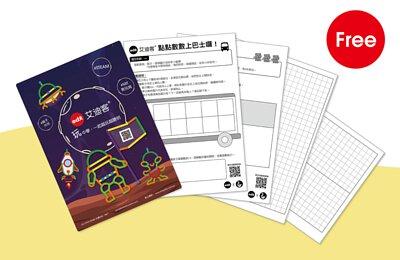數感桌遊活動卡-免費下載