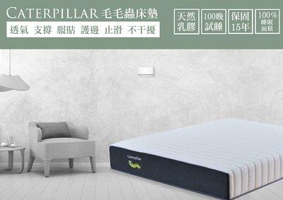 毛毛蟲床墊不僅透氣,也有硬性護邊,讓你睡好睡滿