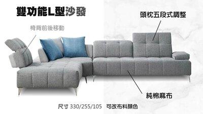雙功能L型沙發