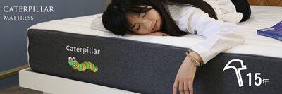 毛毛蟲床墊提供 15 年保固