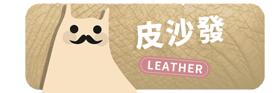 使用牛皮製作沙發給你高品質的享受