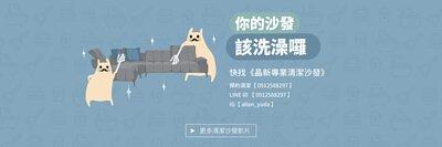 晶新專業清潔,讓你們家沙發恍然一新