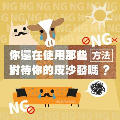 【皮沙發清潔】什麼!?你還在使用那些NG方法對待你的皮沙發嗎?