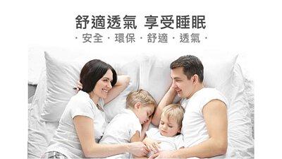 舒適透氣 享受睡眠