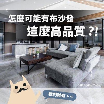 《布沙發推薦》 怎麼可能有布沙發這麼高品質?