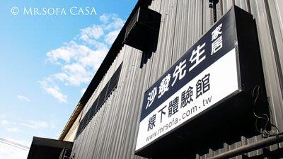 沙發先生家居有自己的沙發工廠