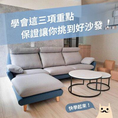 《沙發推薦》學會這三項重點,保證讓你挑到好沙發!