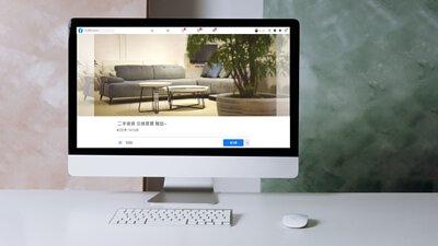 線上有許多二手傢俱交換社團,可以利用交換、贈送或買賣方式幫二手傢俱找到好歸宿