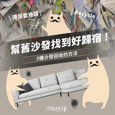 運用3種沙發回收方法,幫舊沙發找到好歸宿!