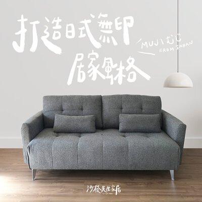 打造無印簡約風客廳!挑對無印風沙發,享受清新的日式生活